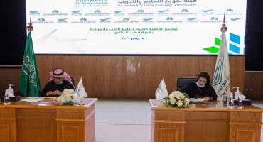 جامعة دار العلوم توقع اتفاقية الاعتماد البرمجي لبرنامج الطب والجراحة