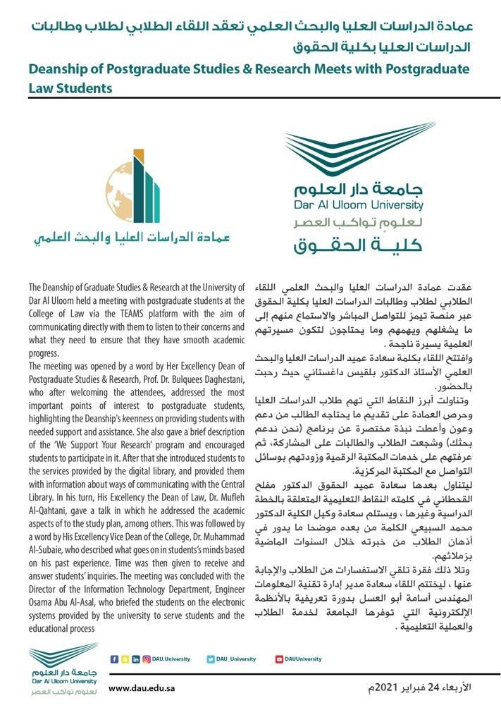 إقامة اللقاء الطلابي – حقوق للفصل الدراسي الثاني 2020-2021