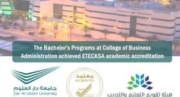 برامج البكالوريوس في كلية إدارة الأعمال تحصل على الاعتماد الأكاديمي من هيئة تقويم التعليم والتدريب